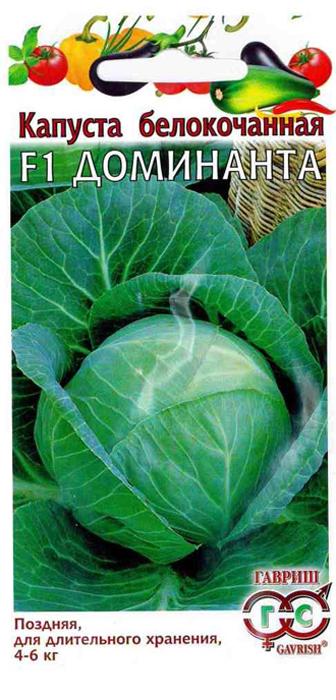 Семена Сибирский сад Капуста белокочанная. Доминанта F17930041234696 Уважаемые клиенты! Обращаем ваше внимание на то, что упаковка может иметь несколько видов дизайна. Поставка осуществляется в зависимости от наличия на складе.