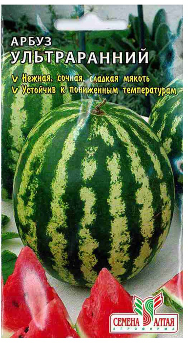Семена Сибирский сад Арбуз. Ультраранний7930041234726Скороспелый урожайный сорт, устойчивый к пониженным температурам. От всходов до началаплодоношения проходит в среднем 80 дней, созревание быстрое. Растение компактное сограниченным развитием боковых побегов. Плоды круглые, темно-зеленые, с более темнымиполосками, массой 4-6 кг. Мякоть ярко-красная, нежная , зернистая, очень сладкая, с малымколичеством семян.Особенности агротехники: культура тепло- и светолюбива. Посев на рассаду в 3 декаде апреля, вотдельные горшочки или на постоянное место при прогревании почвы до +12-15°С.Семена, предварительно замоченные на сутки в воде, высевают на глубину 4 см. Всходыпоявляются на 7-10 день. Высадка в грунт, когда минует угроза возвратных заморозков. Уходзаключается в умеренном поливе, рыхлении, подкормках.