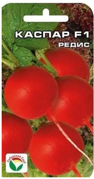 Семена Сибирский сад Редис. Каспар F17930041234764 Уважаемые клиенты! Обращаем ваше внимание на то, что упаковка может иметь несколько видов дизайна. Поставка осуществляется в зависимости от наличия на складе.