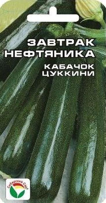 Семена Сибирский сад Кабачок. Завтрак Нефтяника семена удачные семена кабачок желтоплодный