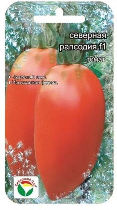 Семена Сибирский сад Томат. Северная рапсодия, 15 шт7930041235891Раннеспелый гибрид для защищенного грунта с очень красивыми плодамиобтекаемой удлиненно-овальной формы густого красно-малинового цвета.Растение высотой около 1,9 метра, формирует 4-5 увесистых кистей с гладкимипривлекательными плодами массой 150-180 грамм. Томаты достаточно плотные,с малым количеством семян и очень вкусной мякотью благодаря хорошосбалансированному содержанию сахаров и кислот. Более крупные плодыобеспечат отличный вкус летних салатов и соков, а томаты помельче прекрасноподойдут для консервации и засола. Урожайность гибрида до 9 кг/кВ.м.Посев на рассаду производят за 50-60 дней до высадки растений на постоянноеместо.Оптимальная постоянная температура прорастания семян 23-25 град.При высадке в грунт на 1 кв. м. размещают 3 растения. Сорт хорошо реагируетна полив и подкормки комплексными минеральными удобрениями.Выращивается в 1-2 стебля с подвязкой и пасынкованием . Для ускорения процесса всхожести семян, оздоровления растений, улучшениязавязываемости плодов рекомендуется пользоваться специальноразработанными стимуляторами роста и развития растений. Уважаемые клиенты! Обращаем ваше внимание на то, что упаковка может иметьнесколько видов дизайна. Поставка осуществляется в зависимости от наличияна складе.