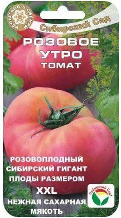 Семена Сибирский сад Томат. Розовое утро семена сибирский сад томат гулливер