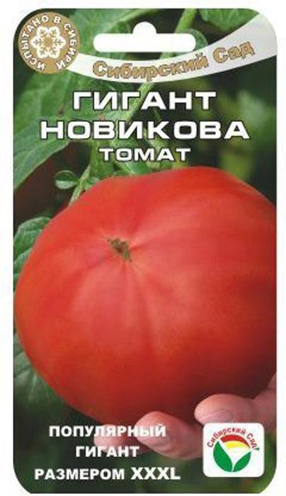 Семена Сибирский сад Томат. Гигант Новикова7930041236096Уважаемые клиенты! Обращаем ваше внимание на то, что упаковка может иметь несколько видов дизайна. Поставка осуществляется в зависимости от наличия на складе.