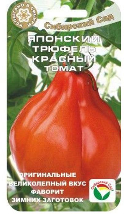 Семена Сибирский сад Томат. Японский трюфель оранжевый7930041236188 Уважаемые клиенты! Обращаем ваше внимание на то, что упаковка может иметь несколько видов дизайна. Поставка осуществляется в зависимости от наличия на складе.