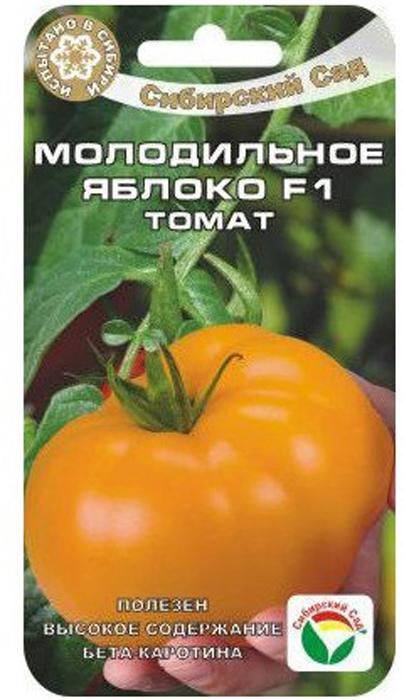 Семена Сибирский сад Томат. Молодильное яблоко7930041236218Новый крупноплодный раннеспелый гибрид с периодом от всходов до начала созревания около 95 дней. Насыщенно-оранжевые, похожие на округлые яблоки плоды отличаются повышенным содержанием бета-каротина, в 3-5 раз превышающим норматив! Растение индетерминантное, высотой 2,0 м, в кисти 5-6 плодов массой по 170-250 грамм. Томаты плотные, мясистые, гладкие, превосходных вкусовых качеств, универсального назначения. Благодаря высокому содержанию полезного бета-каротина особенно ценны для свежих салатов. Гибрид достаточно устойчив к основным заболеваниям томатов, обладает высокой потенциальной урожайностью — до 18 кг/м2. Рекомендуется для выращивания в защищенном грунте. Отзывчив к регулярному поливу и подкормкам комплексными удобрениями, особенно в период налива плодов. При необходимости защиты от фитофтороза и альтернариоза, рекомендуется проводить профилактические обработки томатов препаратом «Ордан». Первое опрыскивание - в стадии 4-6 настоящих листьев, последующие — с интервалом 7-10 дней, заключительное не менее чем за 20 дней до сбора плодов.Обращаем ваше внимание на то, что упаковка может иметь несколько видов дизайна.