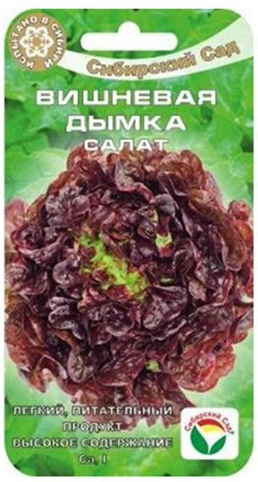 Семена Сибирский сад Салат. Вишневая дымка7930041236430 Уважаемые клиенты! Обращаем ваше внимание на то, что упаковка может иметь несколько видов дизайна. Поставка осуществляется в зависимости от наличия на складе.