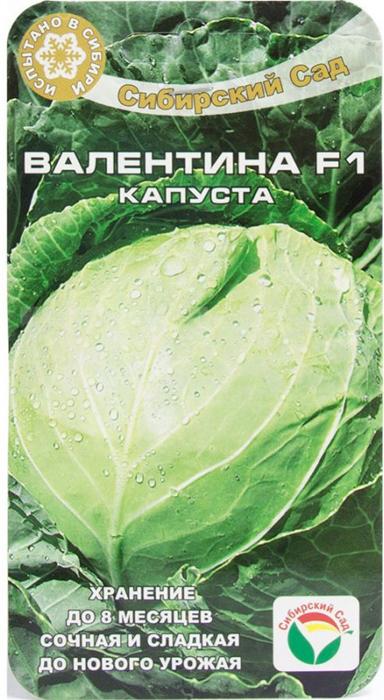 Семена Сибирский сад Капуста белокочанная. Валентина F1 семена сибирский сад редис каспар f1