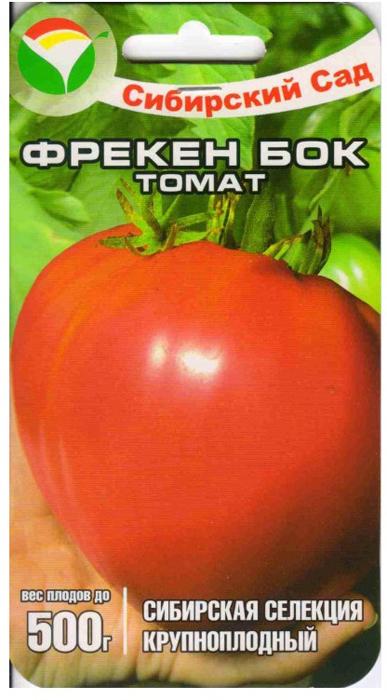 Семена Сибирский сад Томат. Матреша семена сибирский сад томат гулливер
