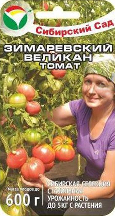 Семена Сибирский сад Томат. Зимаревский великан семена сибирский сад томат гулливер