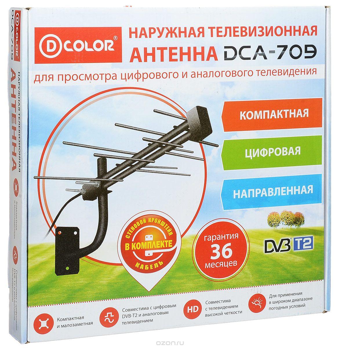 D-Color DCA-709 антенна для цифрового ТВ (пассивная) цвет: серый d color dca 111 комнатная тв антенна пассивная