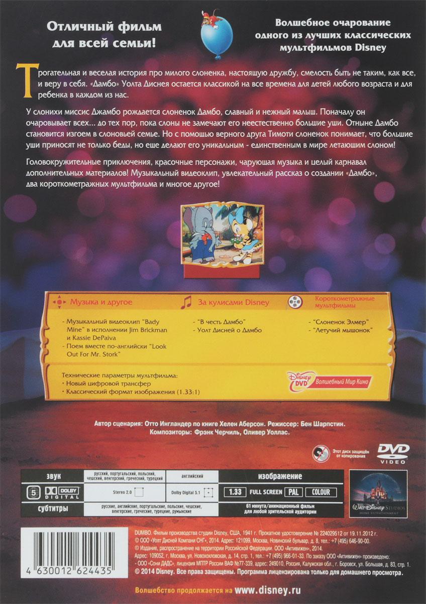 Дамбо:  Специальное издание Walt Disney Pictures