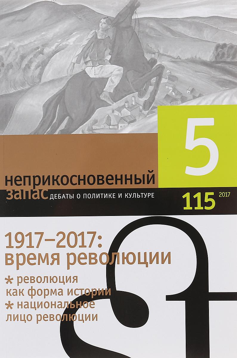 Неприкосновенный запас, № 5(115), 2017
