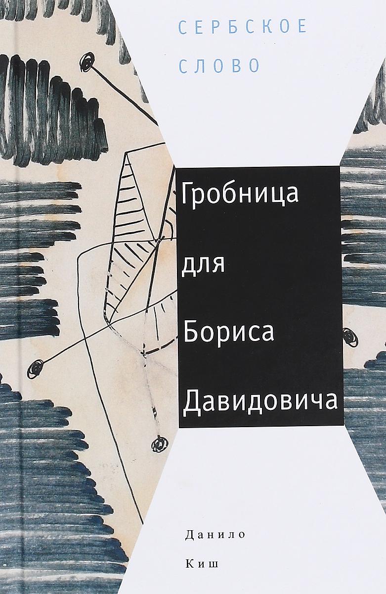 Киш Данило Гробница для Бориса Давидовича форма киш