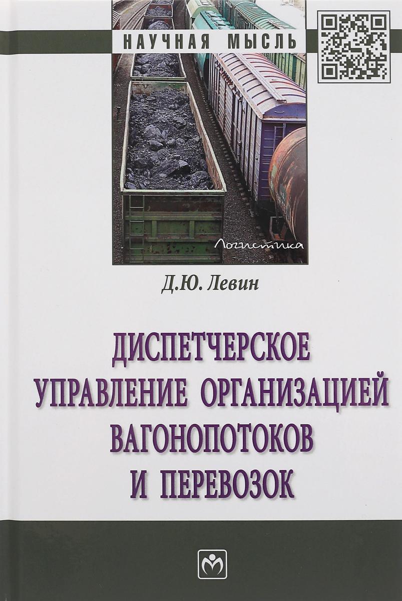 Д. Ю. Левин Диспетчерское управление организацией вагонопотоков и перевозок