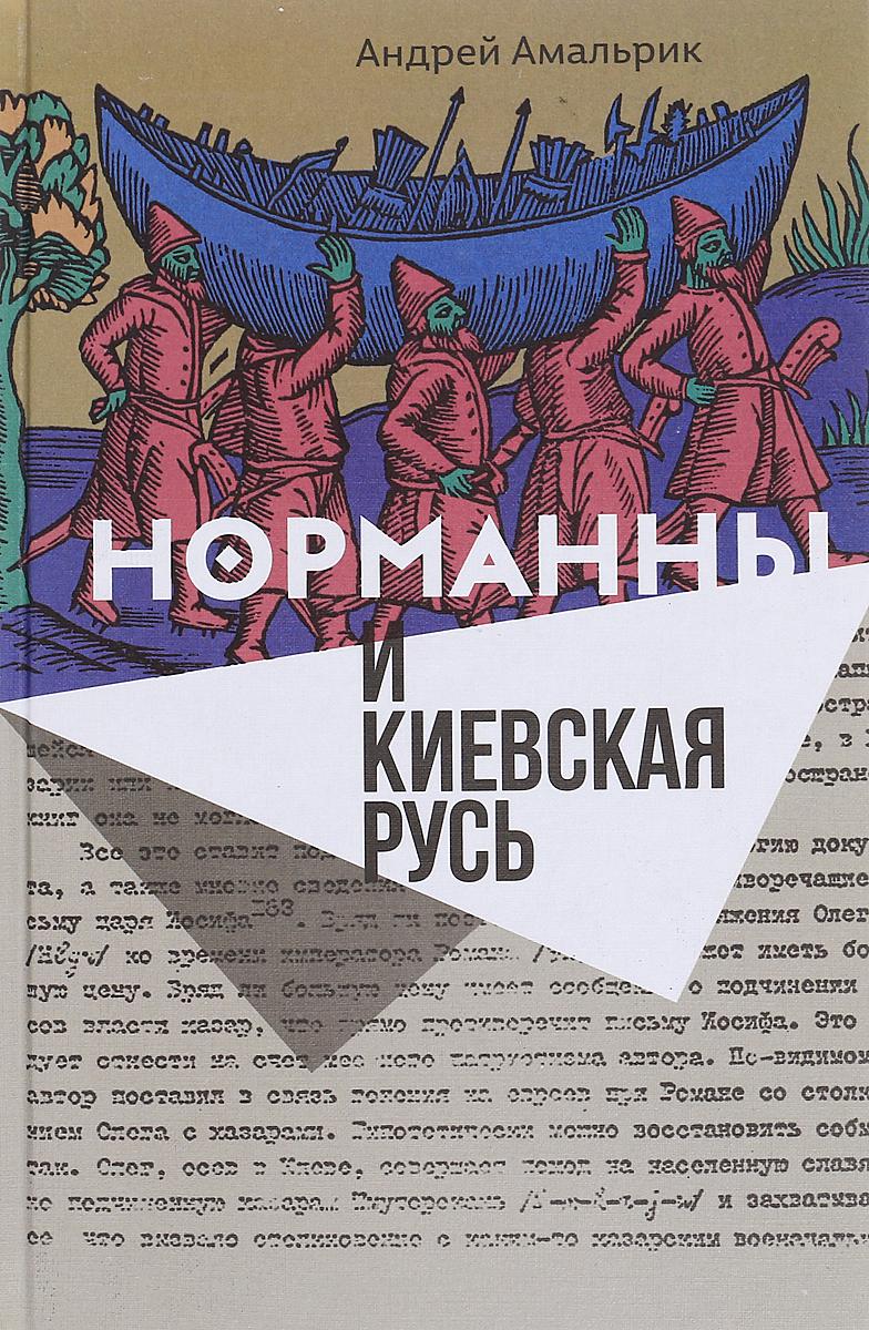 Андрей Амальрик Норманны и Киевская Русь