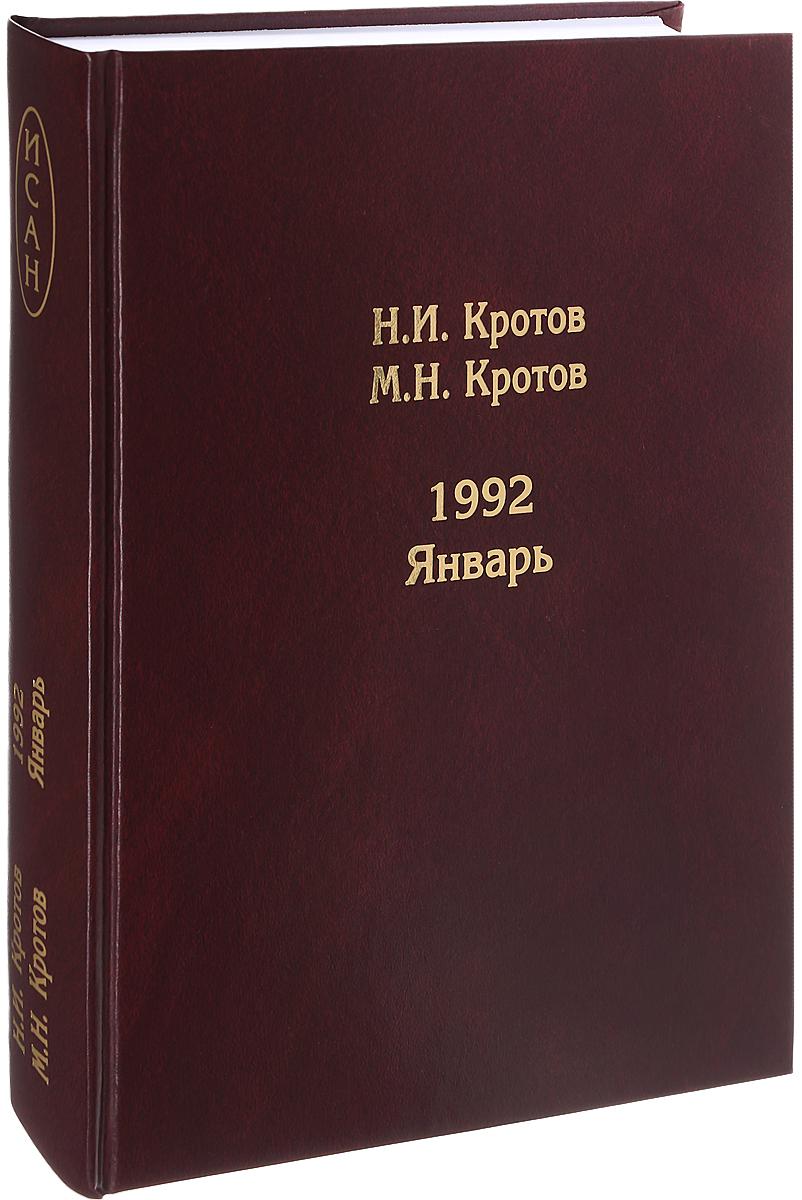 1992. Январь. Н. И. Кротов, М. Н. Кротов