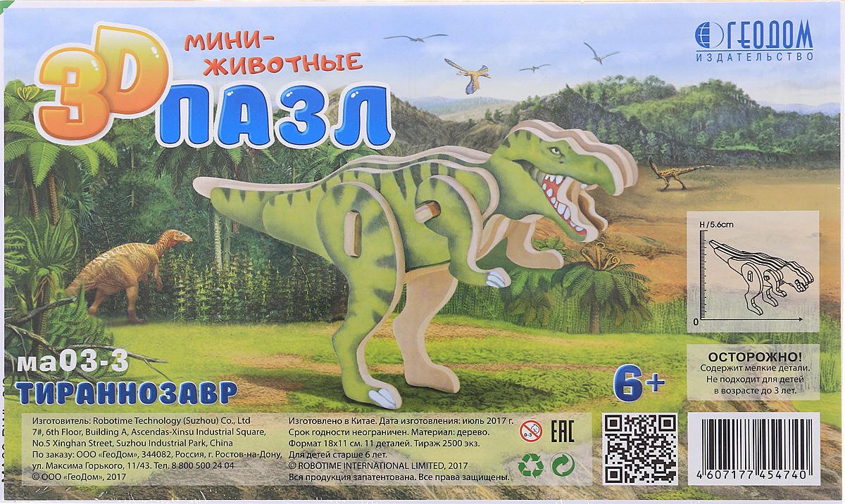 Тираннозавр. Мини-животные (3D пазл) пазл 3d