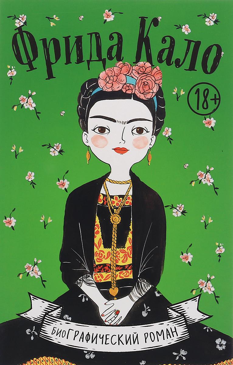 Мария Хессе Фрида Кало. Биография в комиксах что можно на 20 долларов в сша