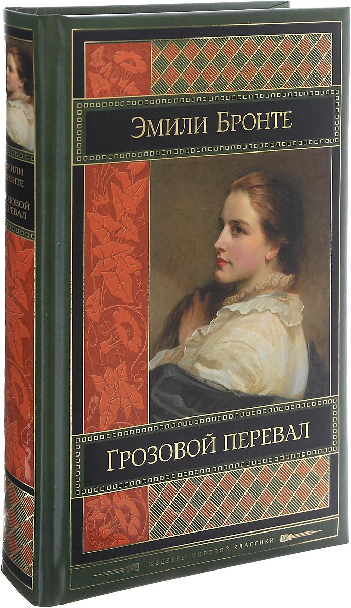 Эмили Бронте Грозовой перевал готический роман в россии