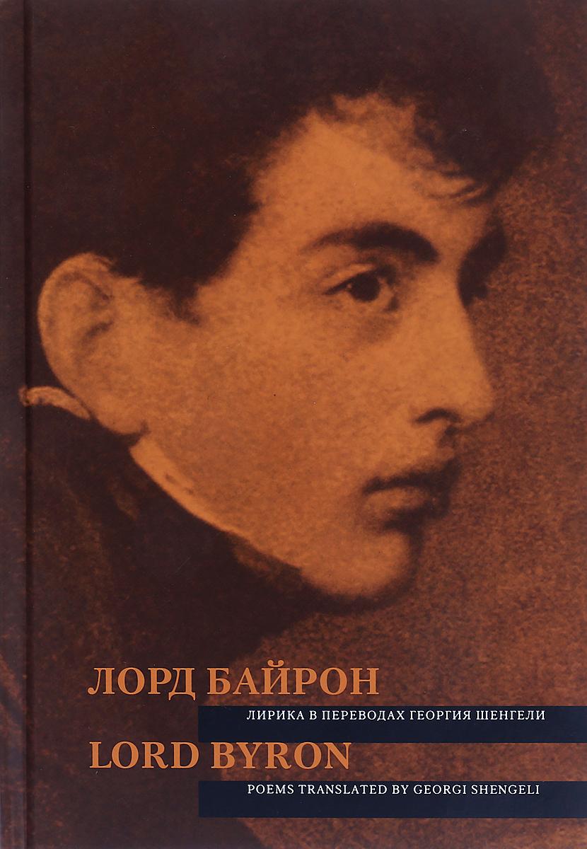 Лирика в переводах Георгия Шенгели / Poems Translated by Georgi Shengeli. Лорд Байрон
