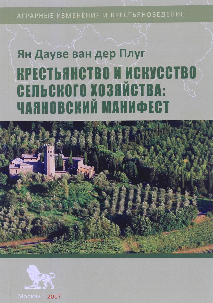 Крестьянство и искусство сельского хозяйства. Чаяновский манифест