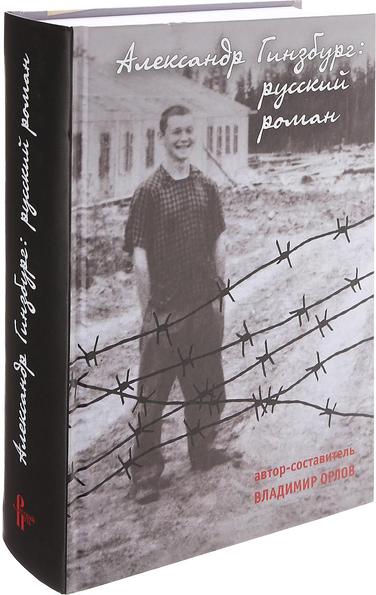 В. И. Орлов Александр  Гинзбург: русский роман