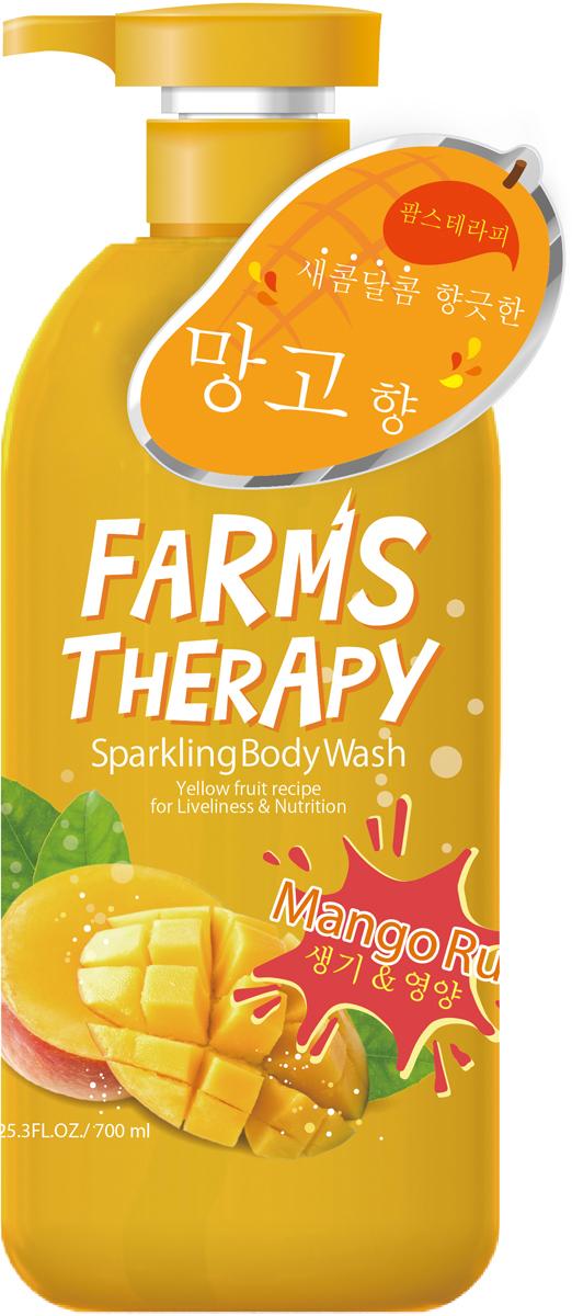 Farms Therapy Гель для душа на основе минеральной воды Манго, 700 мл166Энергия и питание!Манящий аромат сладкого, спелого манго. Манго + апельсин + банан + цитронУникальное сочетание минеральной воды и натуральных желтых фруктов окунет Вас в мир незабываемой экзотики, зарядит энергией и позитивом на весь день! Манго оказывает увлажняющее, питательное, регенерирующее и защитное действие на кожу, борется с морщинами и пигментными пятнами, устраняет шелушение. Апельсин, банан и цитрон способствуют насыщению сухой кожи полезными веществами и витаминами, защищают от внешних агрессивных факторов, делают ее более упругой, молодой и красивой. Минеральная вода Chojeong-ri природной газации, входящая в тройку мировых лидеров среди минеральных источников, наполнит клетки живительной влагой и ценными веществами, улучшит их работу и будет способствовать обновлению. Лайм и масло тимьяна насытят энергией уставшую кожу, прекрасно увлажнят ее, защитят от пересушивания и подарят ощущения нежности и комфорта! Поверхностно-активные вещества из кокосовых орехов и пальмовое масло окажут легкое пилингующее действие на поверхностные слои эпидермиса, благодаря чему произойдет более глубокое очищение пор и смягчение кожи. Яблочная мята позволит насладиться ощущением свежести и прохлады во время и после душа. Нежная текстура геля превратится в пышную, обильную пену, которая прекрасно очистит кожу, сохранив естественный уровень увлажненности. А сладкий аромат спелого манго зарядит энергией и прибавит сил на весь день!