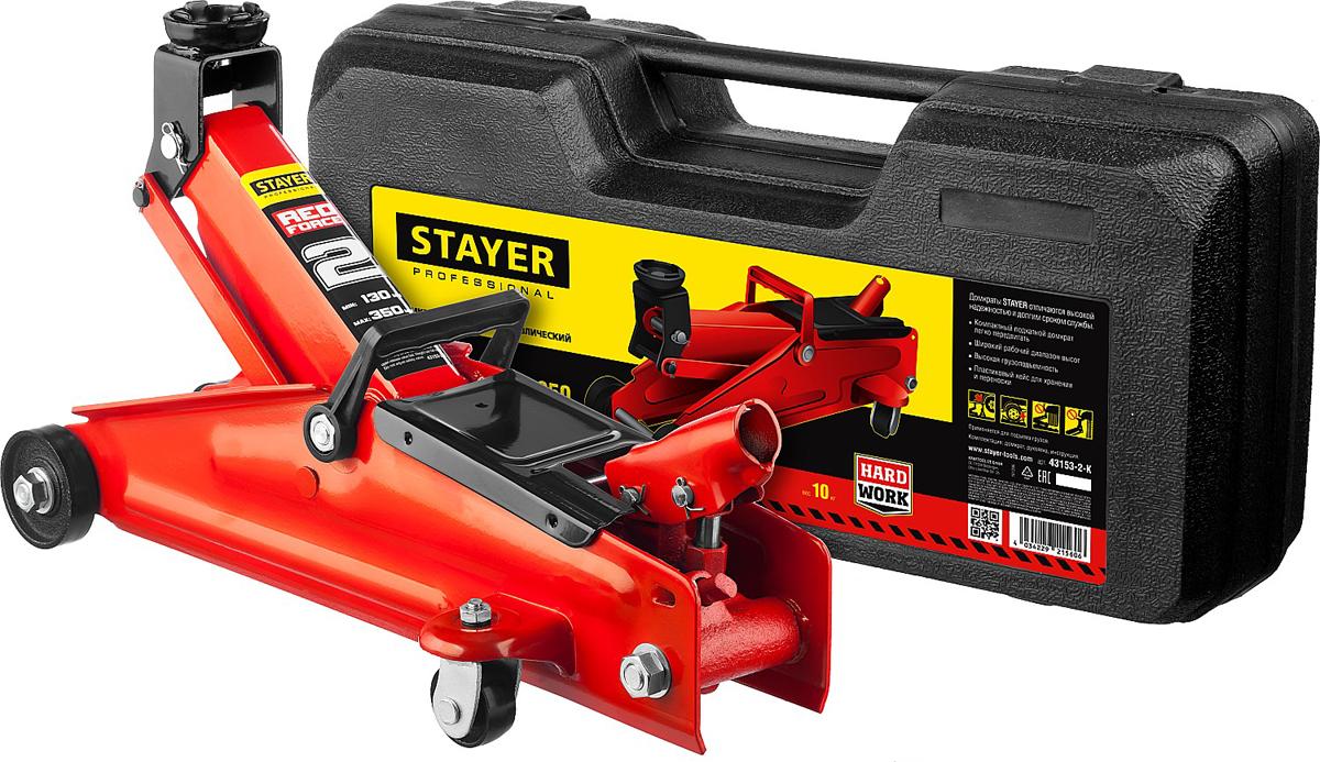 Домкрат Stayer Red Force, гидравлический подкатной, в кейсе, 2 т, высота подъема 13-35 см домкрат stayer red force гидравлический бутылочный 25 т высота подъема 24 37 5 см