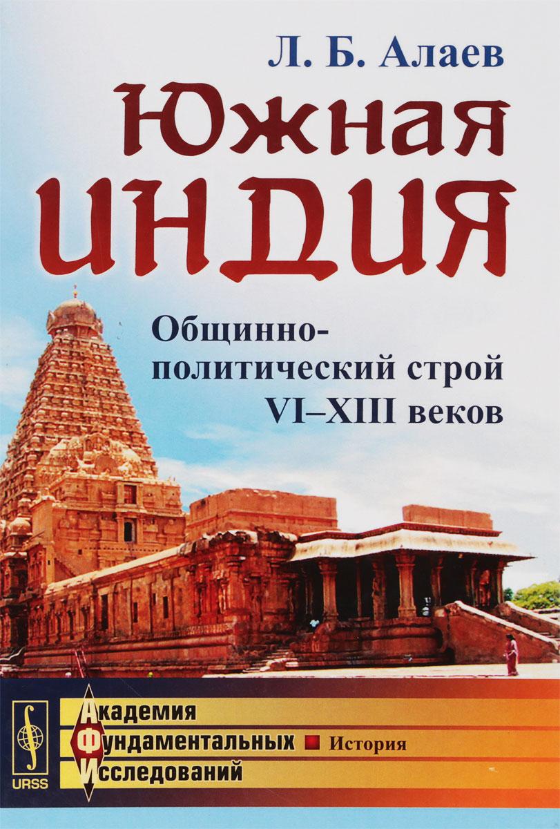 Л. Б. Алаев Южная Индия. Общинно-политический строй VI-XIII веков