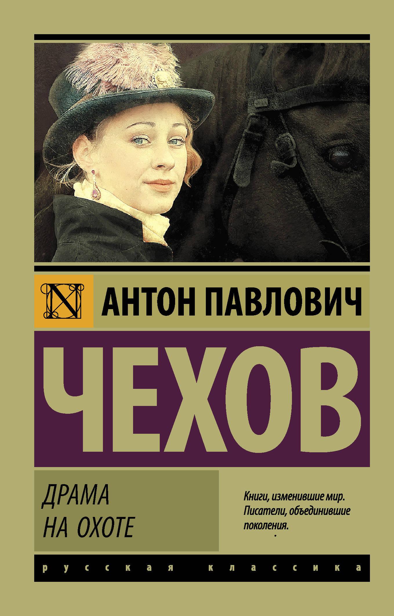Антон Павлович Чехов Драма на охоте