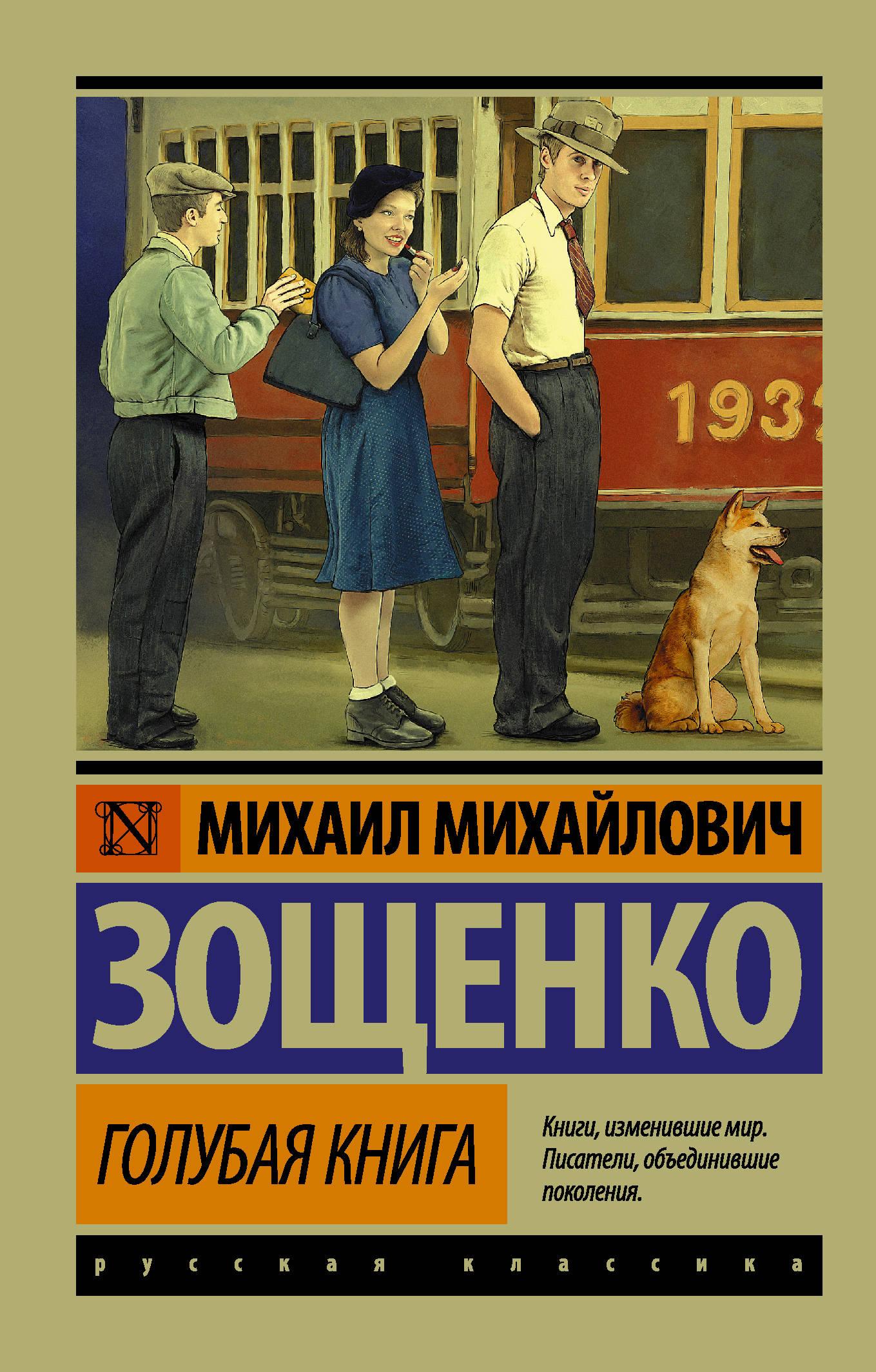 М. М. Зощенко Голубая книга голубая книга сказок