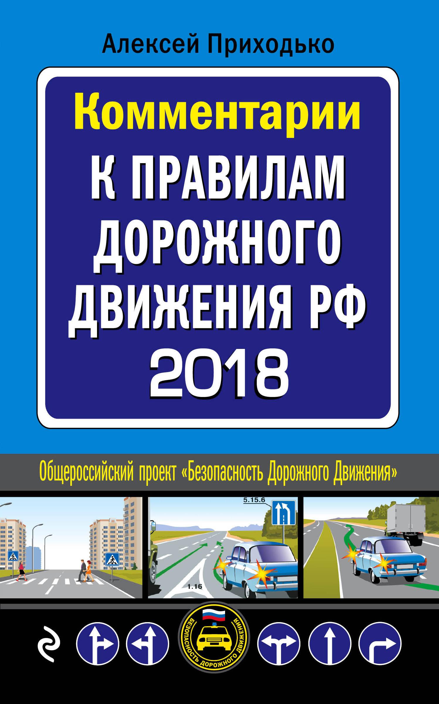 Алексей Приходько Комментарии к Правилам дорожного движения РФ с последними изменениями на 2018 год