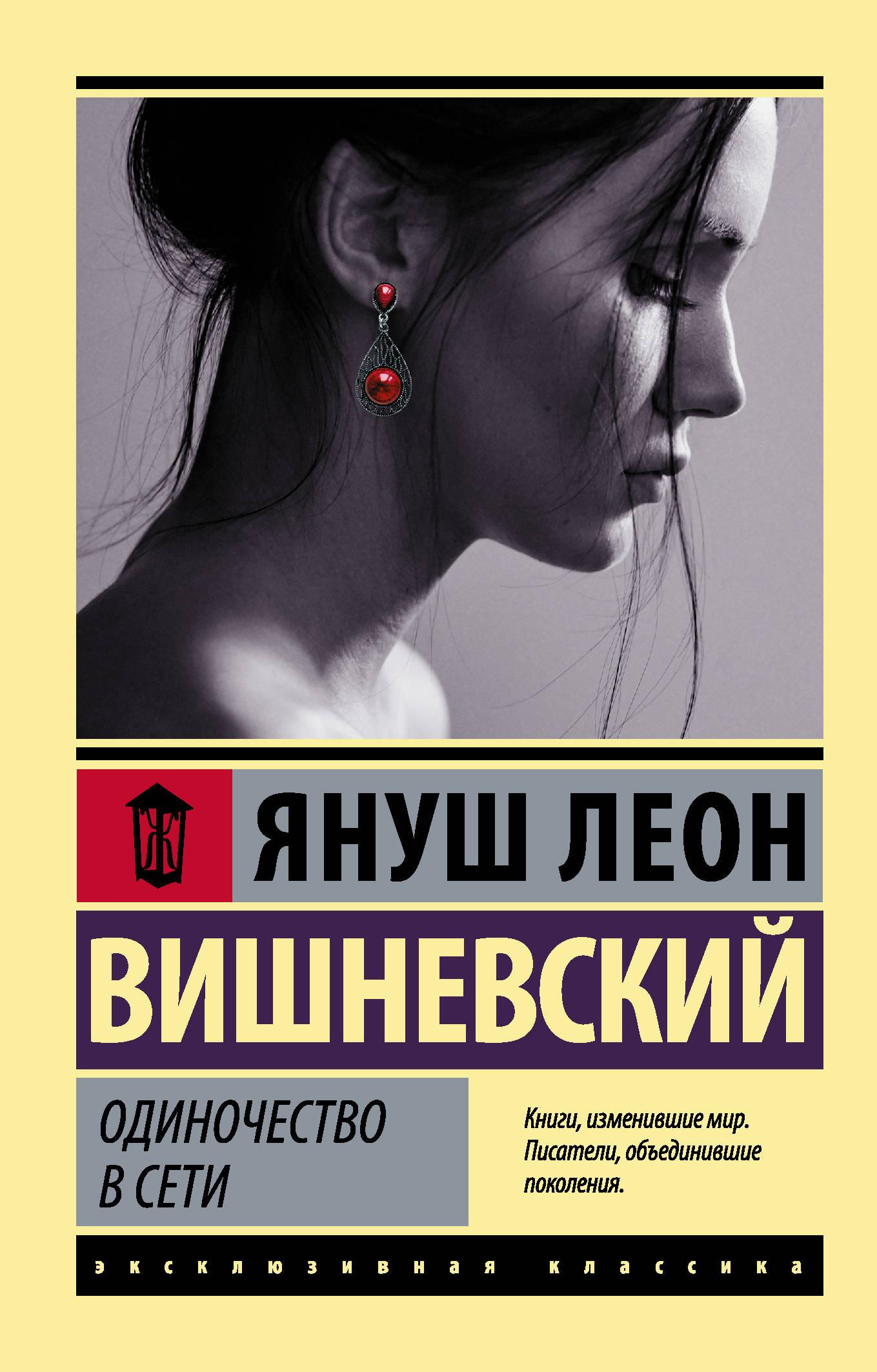 Януш Леон Вишневский Одиночество в Сети ISBN: 978-5-17-107017-5