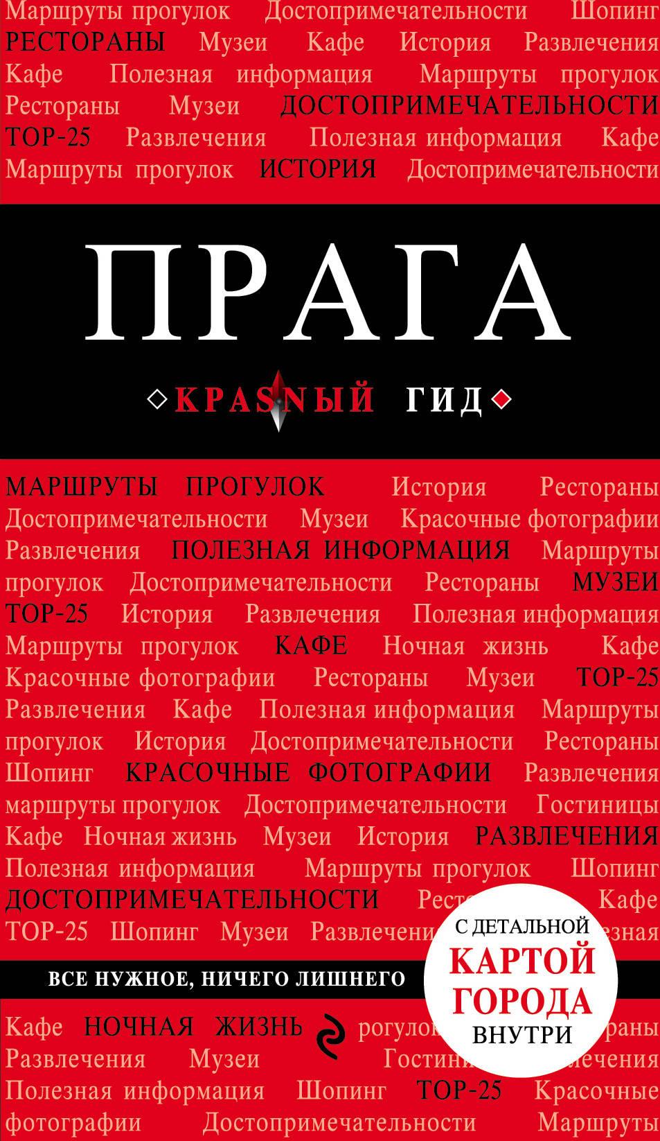 А. Ю. Кудрявцев Прага е в шипицова о ю ефимов иллюстрированная летопись жизни а с пушкина михайловское