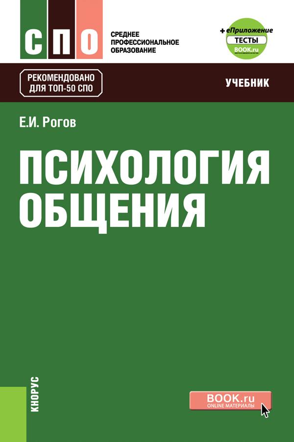 Е. И. Рогов Психология общения + еПриложение: тесты. Учебник