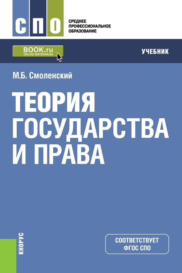 М. Б. Смоленский Теория государства и права. Учебник сколько стоит купить права категории b