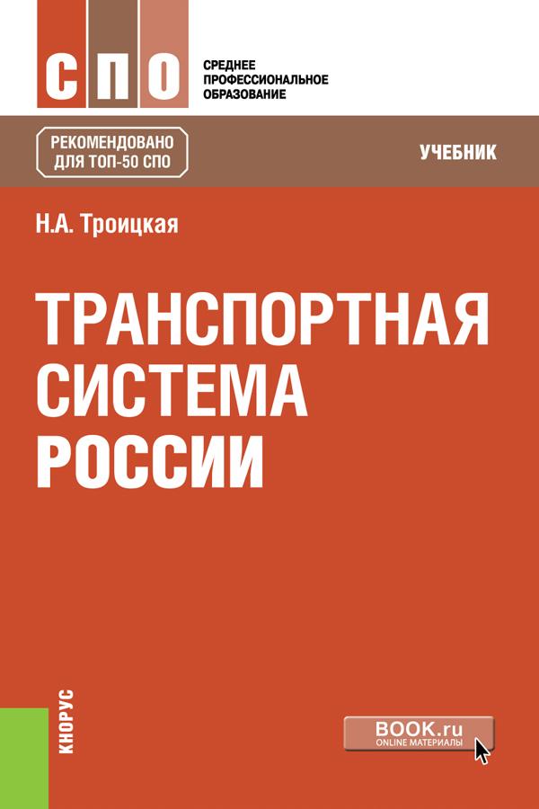 Транспортная система России. Учебник