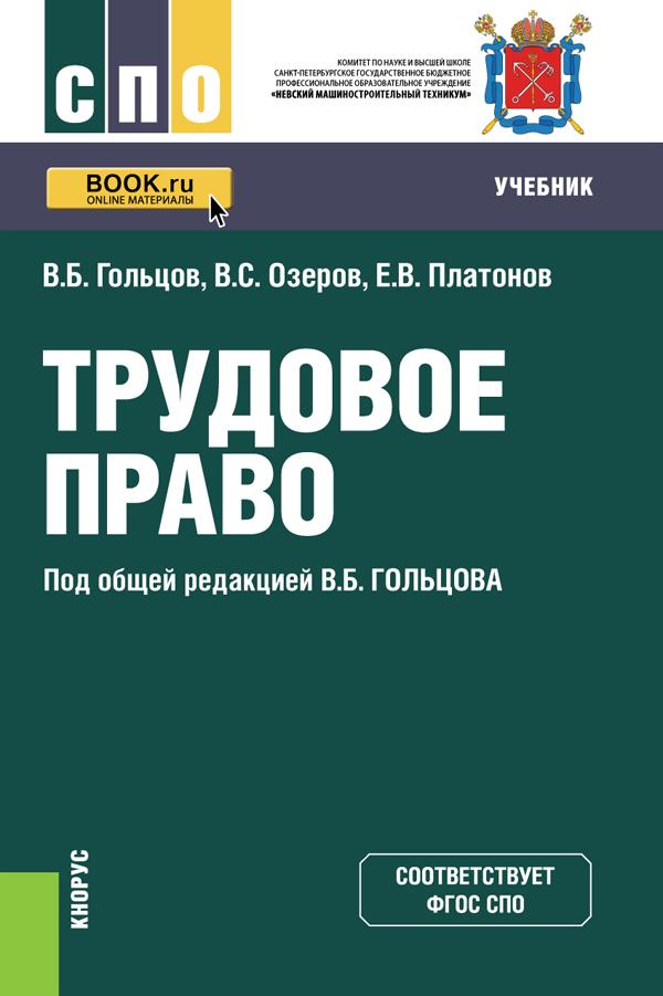 В. Б. Гольцо, В. С. Озеров, Е. В. Платонов Трудовое право. Учебник