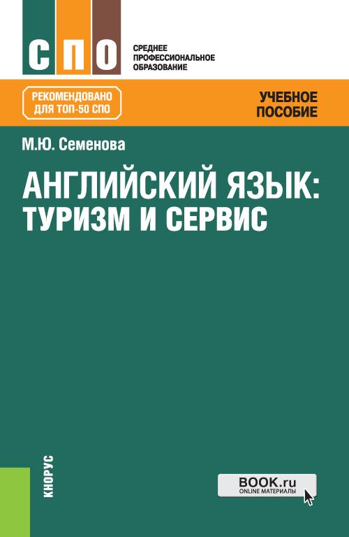 М. Ю. Семёнова Английский язык. Туризм и сервис. Учебное пособие