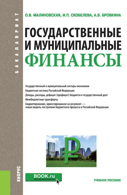 Государственные и муниципальные финансы. Учебное пособие