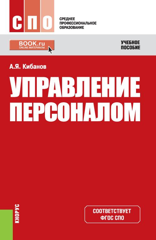 А. Я. Кибанов Управление персоналом. Учебное пособие