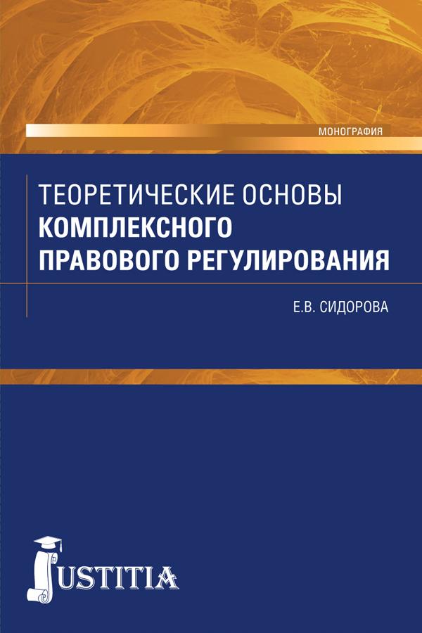 Е. В. Сидорова Теоретические основы комплексного правового регулирования