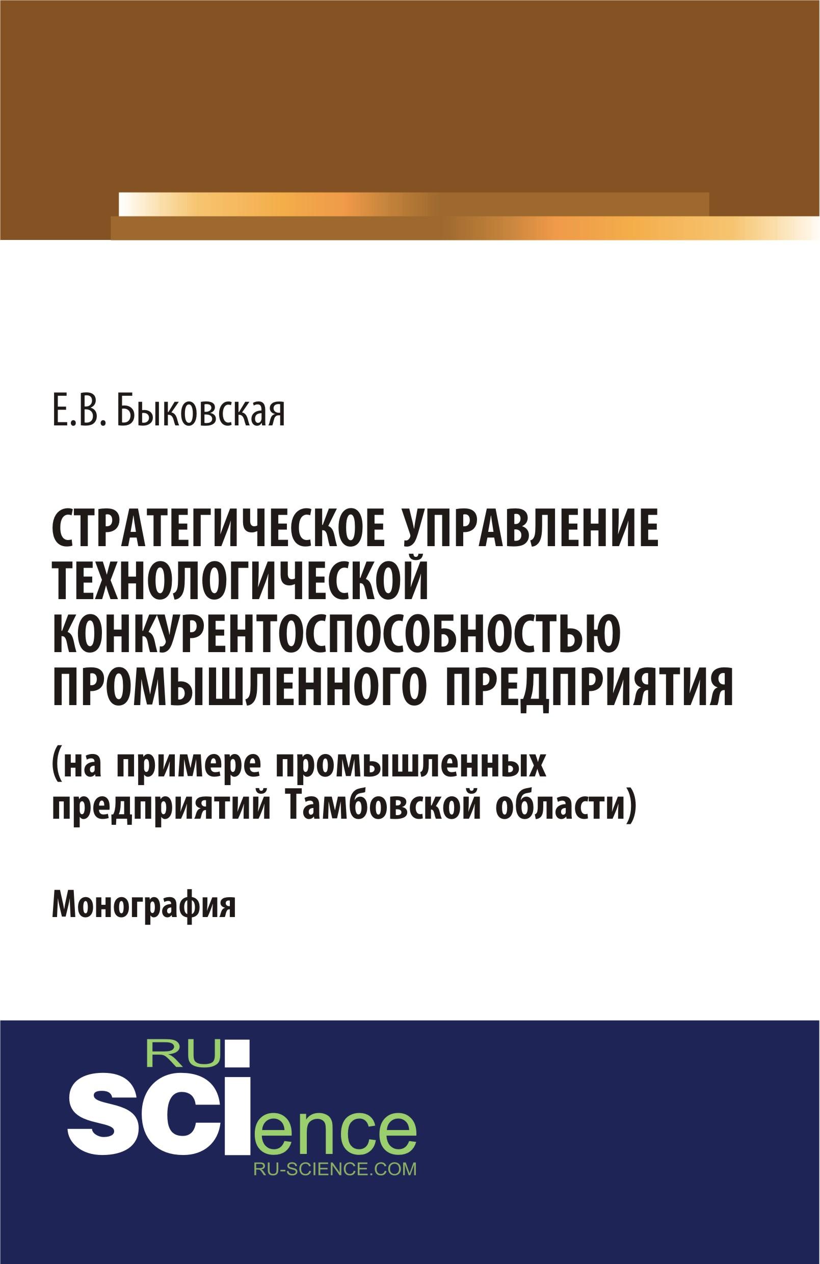 Cтратегическое управление технологической конкурентоспособностью промышленного предприятия (на примере промышленных предприятий Тамбовской области)