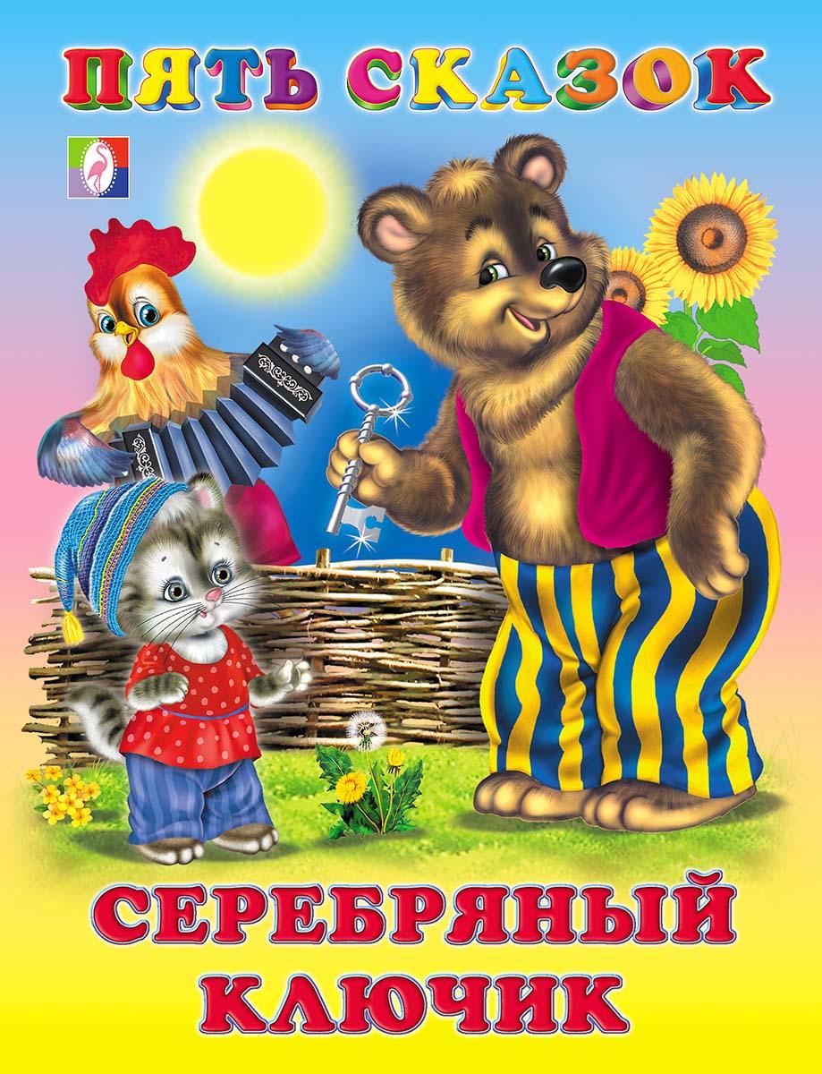 В. А. Степанов Серебряный ключик chkj серебряный 42 мм