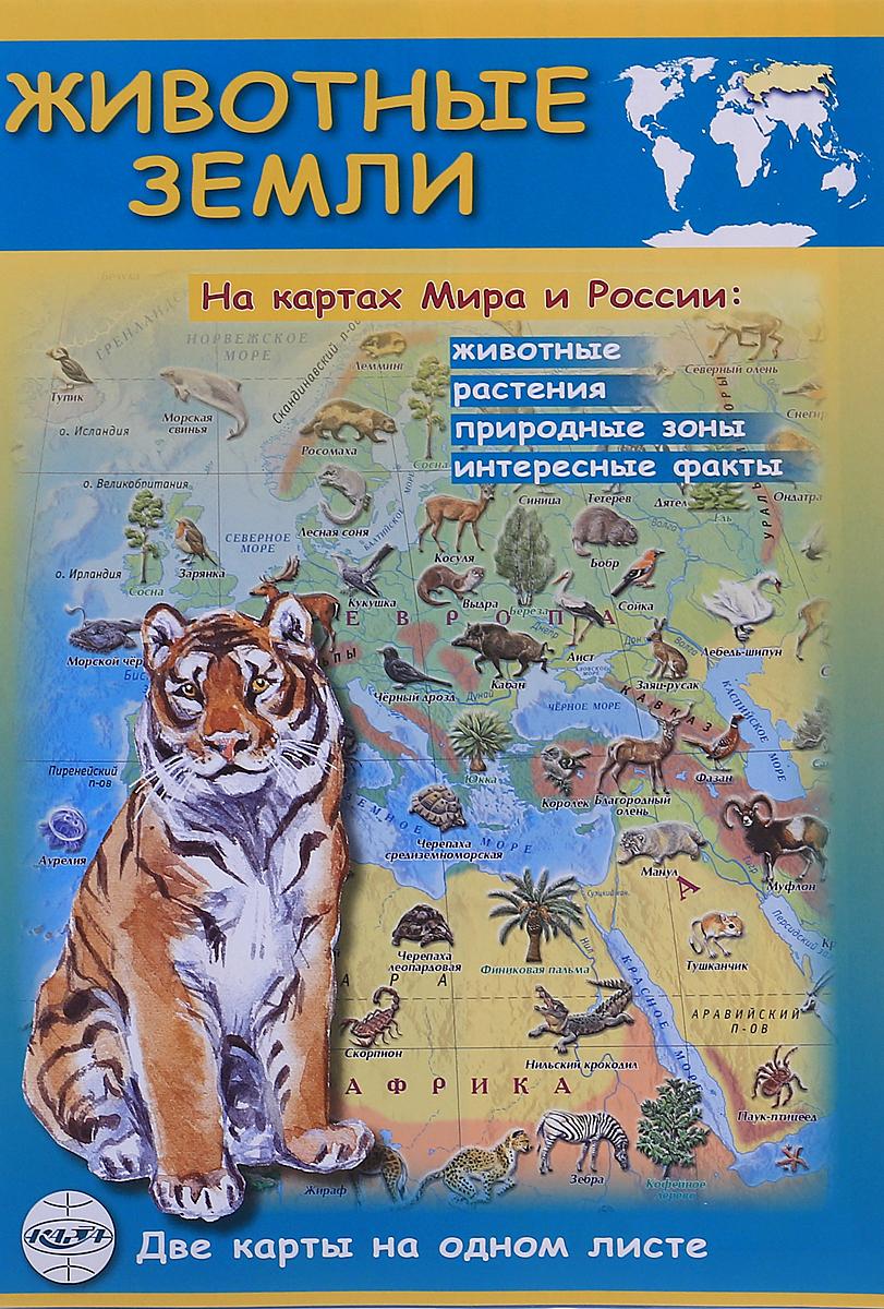 Животные Земли на картах Мира и России. Складная карта