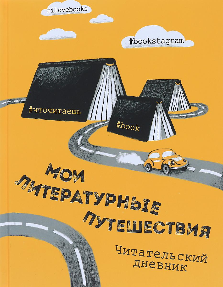 В. О. Маслакова Литературные путешествия. Читательский дневник ISBN: 978-5-04-089866-4