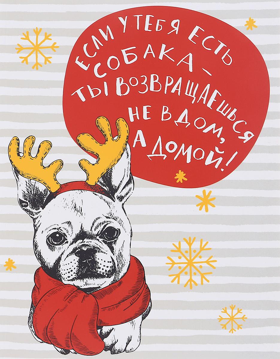 Собаки. Если у тебя есть собака - ты возвращаешься не в дом, а домой! ISBN: 978-5-04-090809-7 набор бог есть любовь блокнот а7 нелинованный ручка магнитная закладка