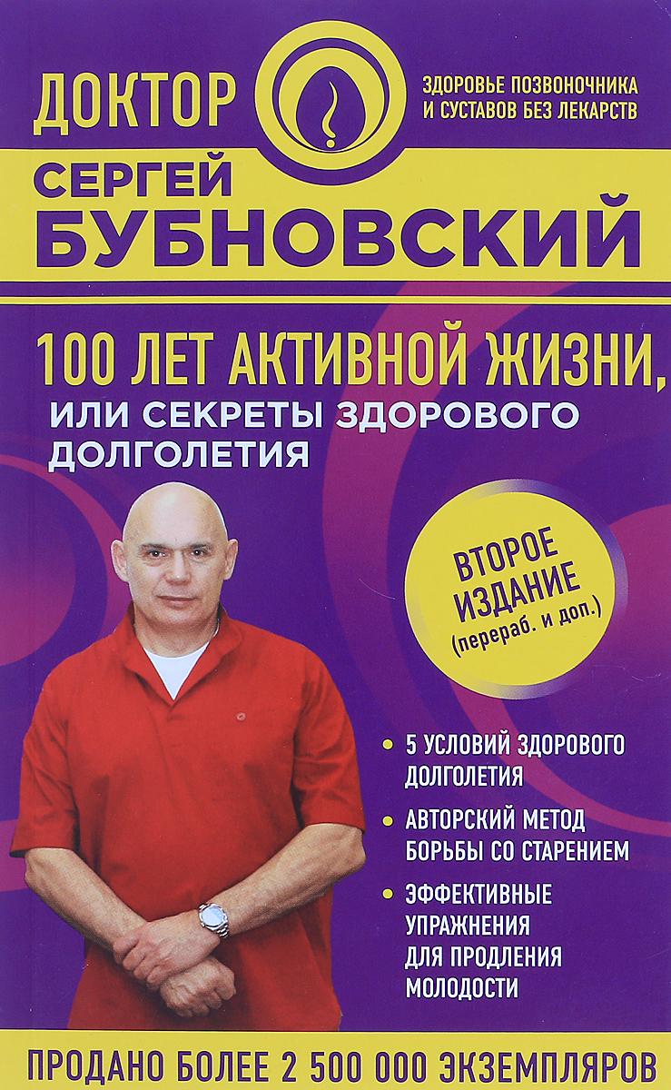 Сергей Бубновский 100 лет активной жизни, или Секреты здорового долголетия купить в минске книги бубновского