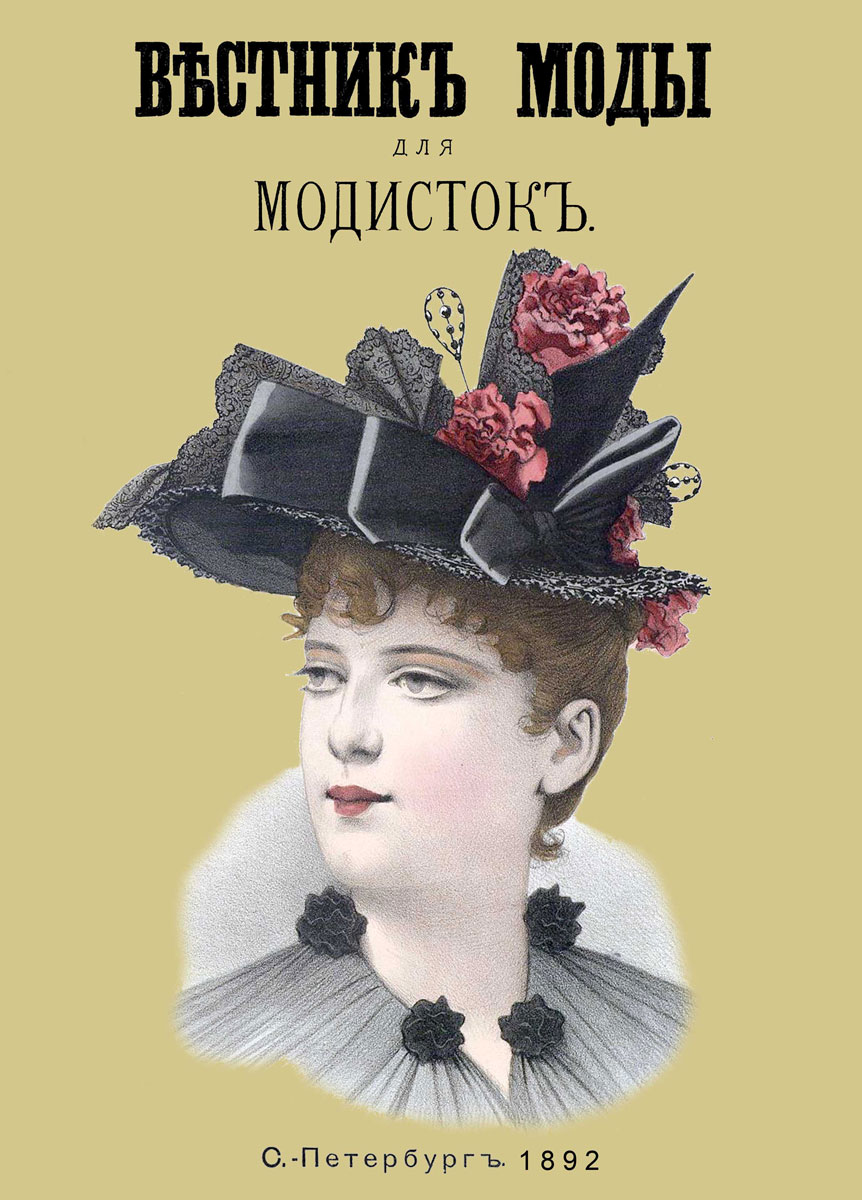 Вестник моды для Модисток. Полный годовой комплект за 1892 год