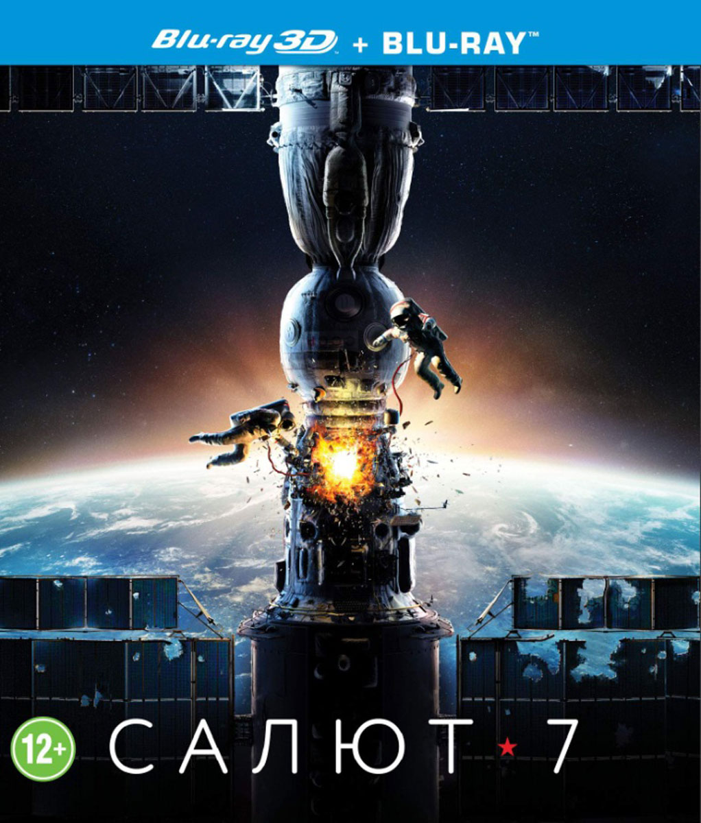Салют 7 3D (Blu-ray)